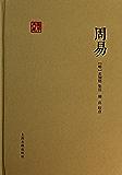 周易 (国学典藏)
