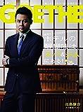 GOETHE(ゲーテ) 2016年 07 月号 [雑誌]