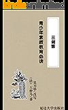 三剑客 (少年成长必读中外名著 1)