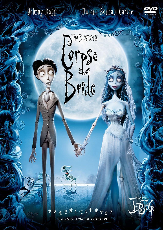 Amazon.com: Animation - Tim Burton\'s Corpse Bride [Japan DVD] 10005 ...