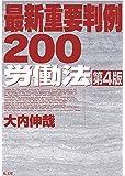最新重要判例200 労働法 第4版