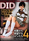 DID 誘拐・監禁・着衣緊縛・猿轡 拘束され絶望するヒロインたち4 シネマジック [DVD]