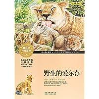 成长文库·世界少年文学精选·青少版:野生的爱尔莎