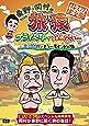 東野・岡村の旅猿 プライベートでごめんなさい… 出川哲朗ともう一度インドの旅 プレミアム完全版 【通常版】 [DVD]