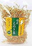 「乾燥干しえのき」50gx4袋=合計200g (無農薬・無添加)【長野県産限定】