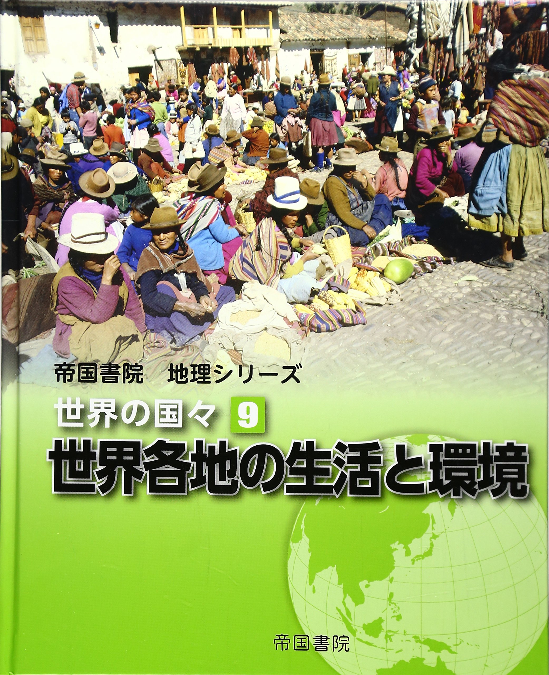 Download Sekai no kuniguni. 9. pdf epub