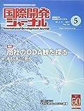 国際開発ジャーナル No.726(MAY 2017―国際協力の最前線をリポートする 特集:商社のODA観を探る 高まる官への期待