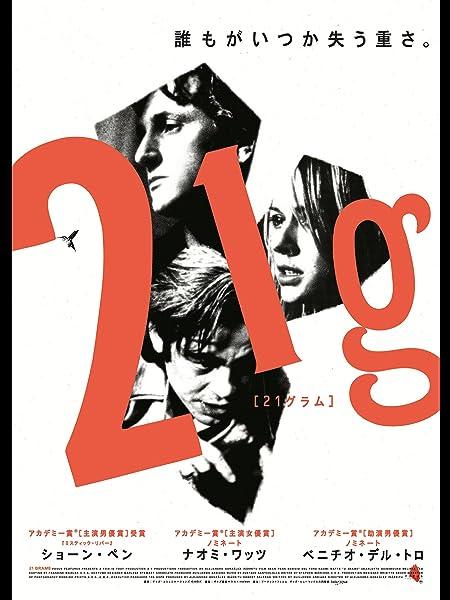 【映画感想】それは魂を失った重さ – 「21グラム 21 Grams (2003)」