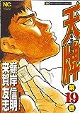 天牌 19―麻雀飛龍伝説 (ニチブンコミックス)