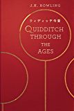 クィディッチ今昔 (Quidditch Through the Ages) ホグワーツ図書館の本