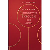 クィディッチ今昔 (Quidditch Through the Ages) ホグワーツ図書館の本 (Hogwarts Library Books) (Japanese Edition)