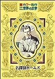 カラー名作 少年少女世界の文学 名探偵ホームズ
