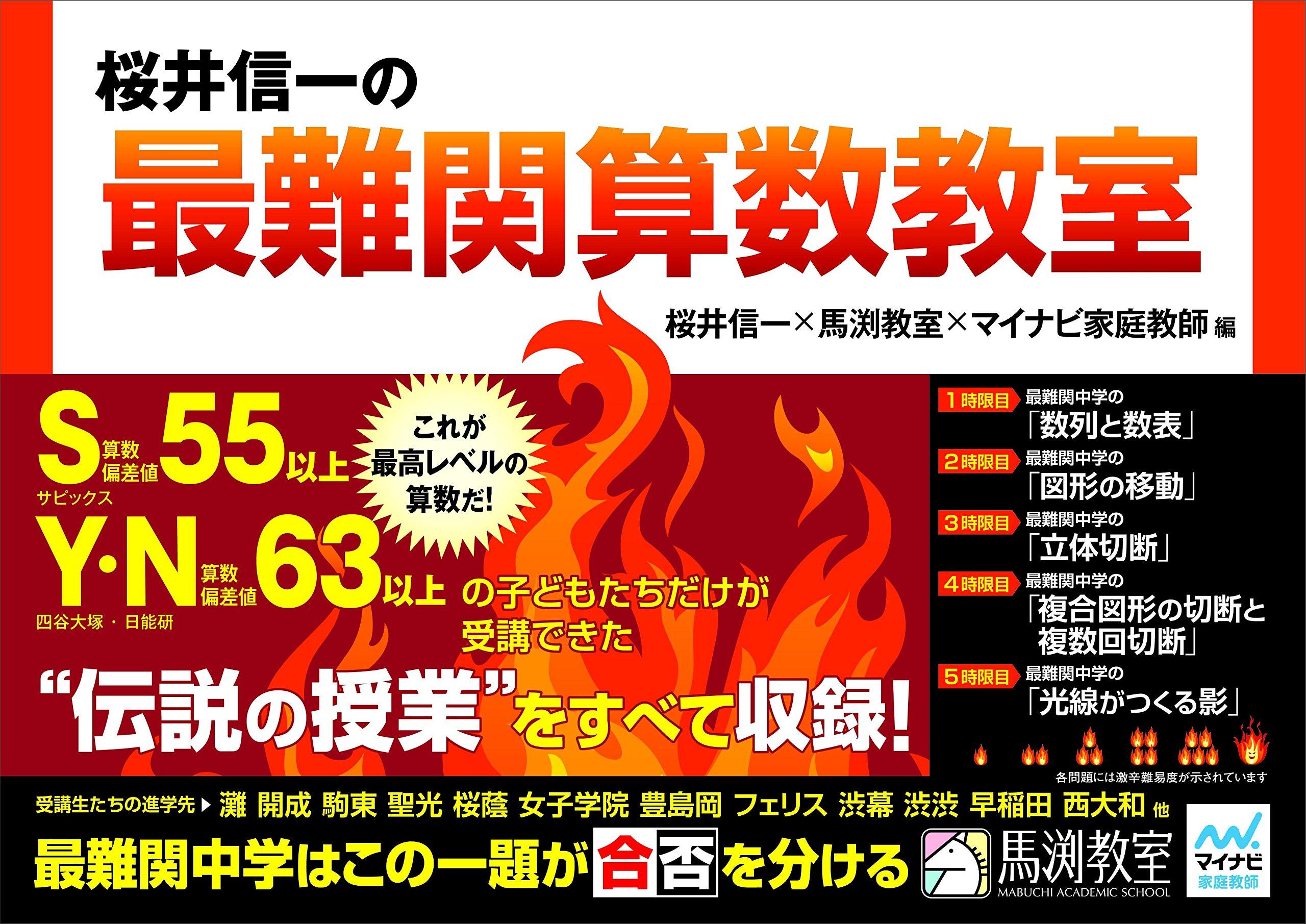 桜井信一の最難関算数教室   桜...
