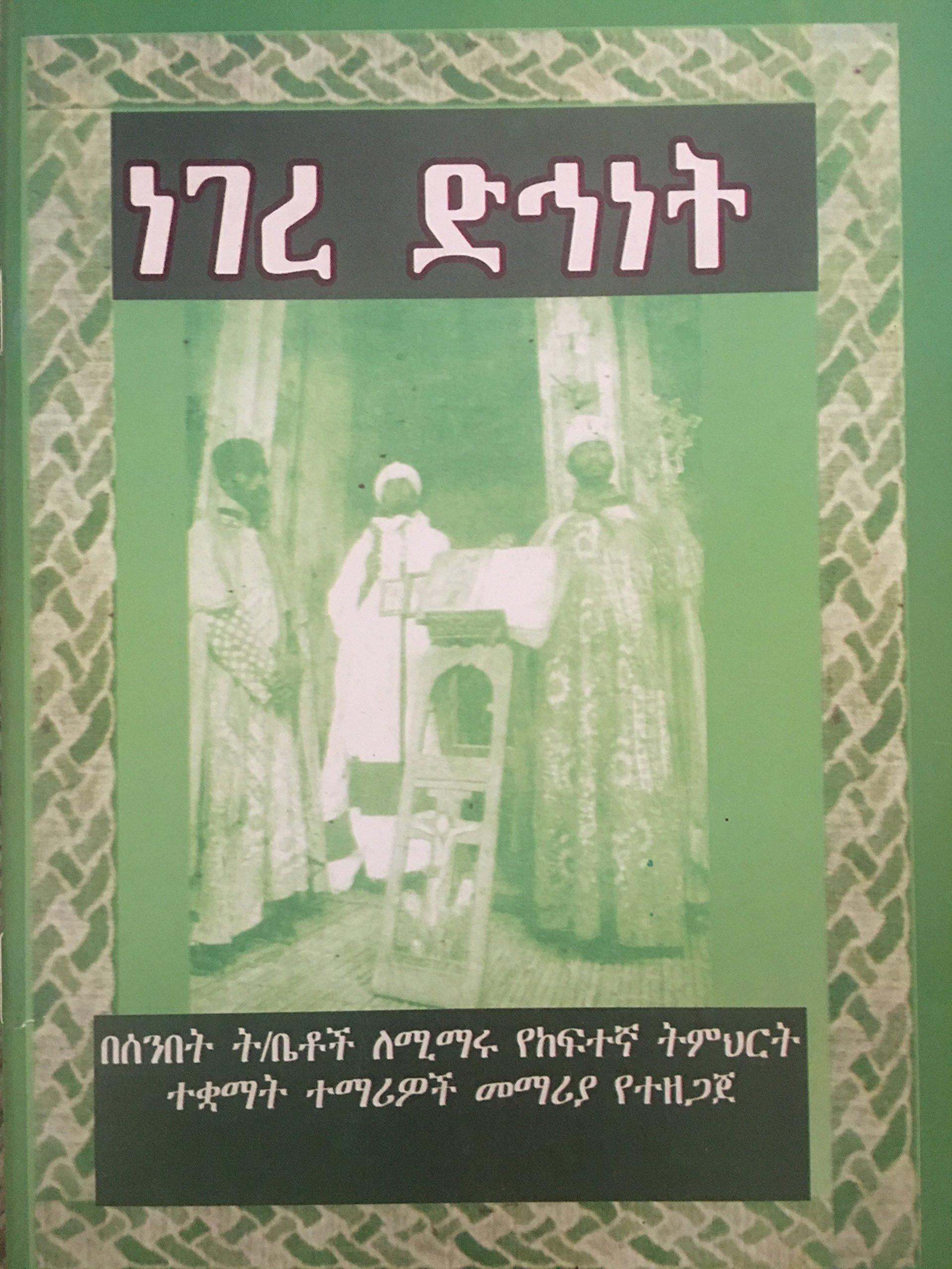 Ethiopian Amharic Books Pdf