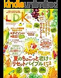 LDK (エル・ディー・ケー) 2019年8月号 [雑誌]