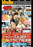 ザテレビジョン 首都圏関東版 2019年11/22号 [雑誌]