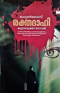 Malayalam Detective Novel Pdf