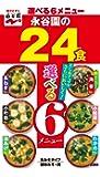 永谷園 永谷園の24食のおみそ汁 24食×3個