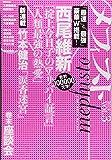 メフィスト 2014 VOL.3 (講談社ノベルス)