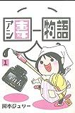 アシ妻物語(1) (エデンコミックス)