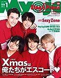 ちっこいMyojo 2019年 01 月号 [雑誌]: Myojo 増刊