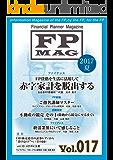 ファイナンシャル・プランナー・マガジン Vol.017(2017年夏号) FPMAG
