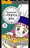 パラダイス・カフェ3巻