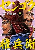 センゴク権兵衛(8) (ヤングマガジンコミックス)
