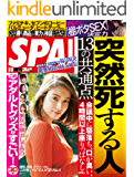 週刊SPA!(スパ) 2018年 3/13 号 [雑誌] 週刊SPA! (デジタル雑誌)