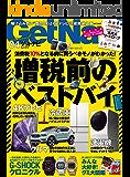 GetNavi 2019年4月号 [雑誌]