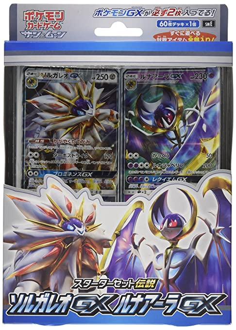Pokemon Card Game Sun & Moon Starter Set (Legend Sol Galeo GX - Lunarara GX