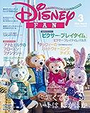 ディズニーファン 2018年3月号 [雑誌]