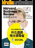 什么造就伟大领导者(《哈佛商业评论》2015年第11期)