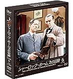 ソフトシェル シャーロック・ホームズの冒険 5 [DVD]