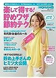 日経ホームマガジン 楽して得する! 貯めワザ 節約テク (日経WOMAN別冊)