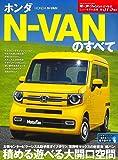 ニューモデル速報 ホンダ N-VAN のすべて (モーターファン別冊 ニューモデル速報)