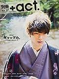 別冊+act. Vol.27 (ワニムックシリーズ)