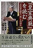 『皇室典範』を読む 天皇家を縛る「掟」とは何か (祥伝社黄金文庫)