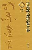 司馬遼太郎短篇全集 第一巻 (文春e-book)