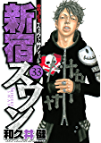 新宿スワン(33) (ヤングマガジンコミックス)