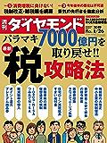 週刊ダイヤモンド 2019年1/26号 [雑誌]