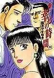 新・幸せの時間(20) (アクションコミックス)