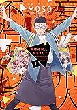 妄想処刑人 不治よしこ(2) (it COMICS)
