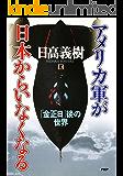 アメリカ軍が日本からいなくなる 「金正日」後の世界
