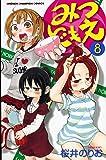 みつどもえ 8 (少年チャンピオン・コミックス)