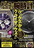 おとこの腕時計HEROES 2019年10月号