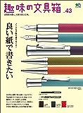 趣味の文具箱 Vol.43[雑誌]