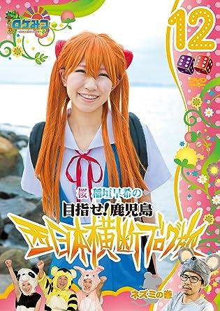 Amazon | ロケみつ~ロケ×ロケ×...