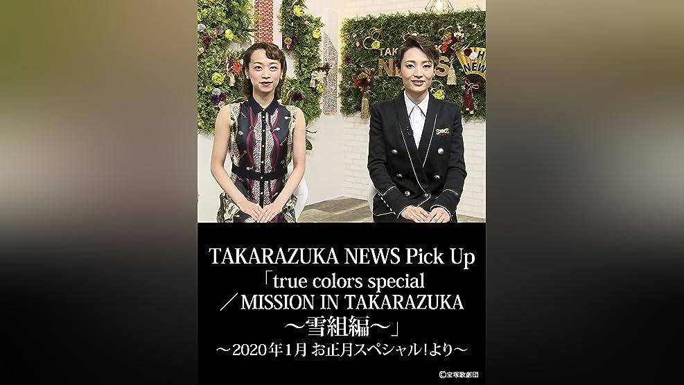 TAKARAZUKA NEWS Pick Up 「true colors special/MISSION IN TAKARAZUKA~雪組編~」~2020年1月 お正月スペシャル!より~