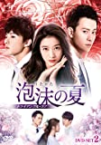 [DVD]泡沫の夏~トライアングル・ラブ~ DVD-SET2